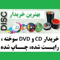 بهترین خریدار CD و DVD پرتی و ضایعاتی