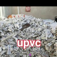 خریدار ضایعات u.p.v.c