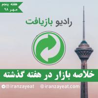 خلاصه بازار در هفته آخر مهر ماه 98