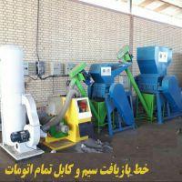 راهاندازی خط بازیافت سیم و کابل در مرکز اسقاط 1730