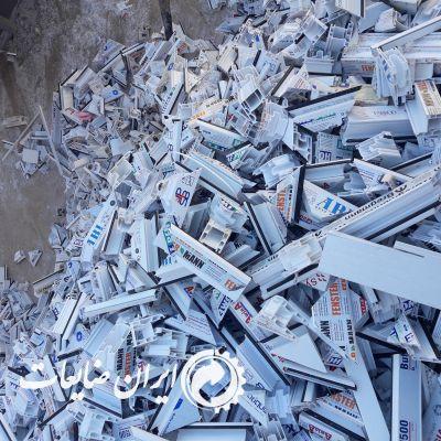 خریدار ضایعات upvc یو پی وی سی،آلومینیوم و زهوار