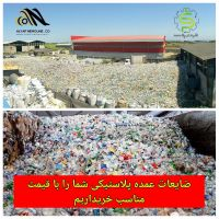 خرید ضایعات بطری pet ، زنده و پرسی در مازندران