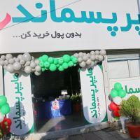 افتتاح نخستین هایپرمارکت پسماند خشک در شهرتهران