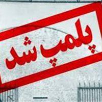 پلمپ یک واحد بازیافت کاغذ در شهرستان اصفهان