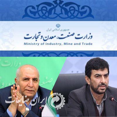 سرقینی و رویکرد جدید وزارت صمت