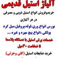 خریدار استیل مصرفی وذوبی در غرب تهران