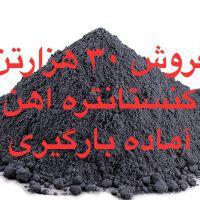 فروش کنستانتره عیار67
