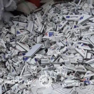 خرید ضایعات UPVC و آلومینیوم و غیره