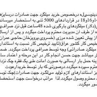 خرید 500 هزار تن میلگرد صادراتی به عراق