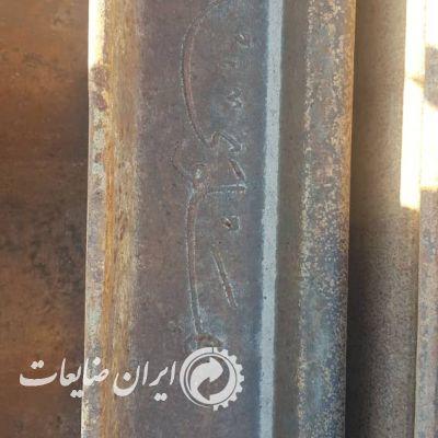 فروش ریل آهن پهلوی 13