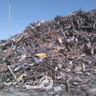 خریدار ضایعات آهن مس به قیمت کارخانه