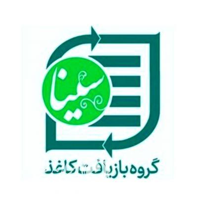 خریدار ضایعات پوشال کاغذ چاپخانه، پوشال کاغذ صحافی