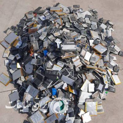 خریدار ضایعات باتری موبایل.باطری لپ تاپ. . باتری لیتیومی .سلولی .وسی پی یو