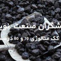 فروش کک متالوژی 70 / 80 درصد کربن