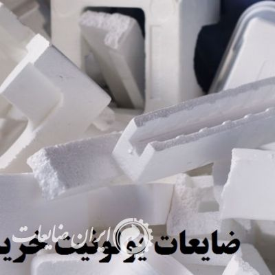 خرید ضایعات فوم (یولونیت سفید )