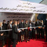 افتتاحیه نمایشگاه بین المللی معدن، صنایع معدنی و ماشین آلات