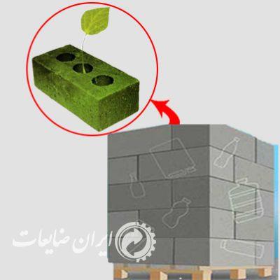 بتنی که از مواد بازیافتی ساخته می شود