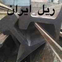ریل راه آهنی، جرثقیلی، معدنی ،کوره دست دوم