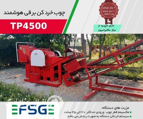 دستگاه خردکن چوب tp4500