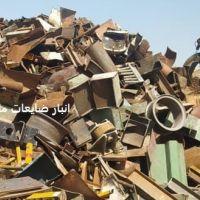 فروش ضایعات آهن