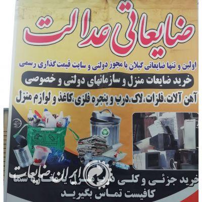 خرید ضایعات آهن، حلب،مس،برنج،کارتن و...