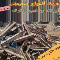 خرید آهن چدن مس برنج کارتن پلاستیک حلب استیل و...