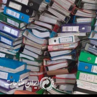 خریدار ضایعات کاغذ باطله کتاب پرونده اداری مجله