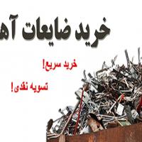 خریدار ضایعات آهن در تهران و حومه