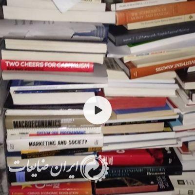 خرید کاغذ باطله و کتاب کرج