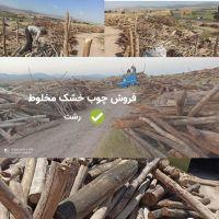 فروش چوب خشک