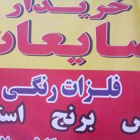 خریدار فلزات رنگی در غرب تهران شهریار
