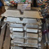 فروش شمش آلومنیوم(نرم۹۷/۷ درصد. خشک)با ارائه  آنالیز معتبر