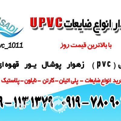 خرید ضایعات UPVC و آهن آلات