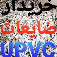 خریدار ضایعات  UPVC